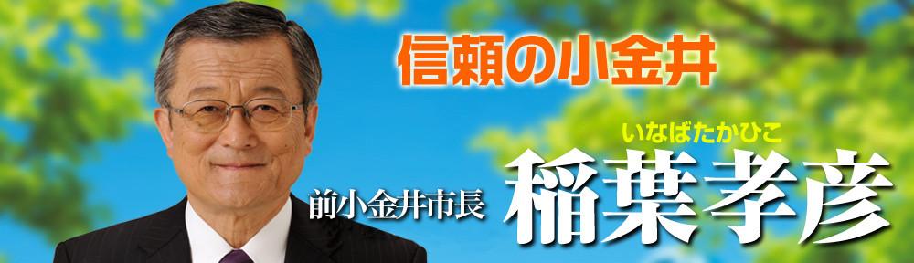 小金井市長 稲葉孝彦